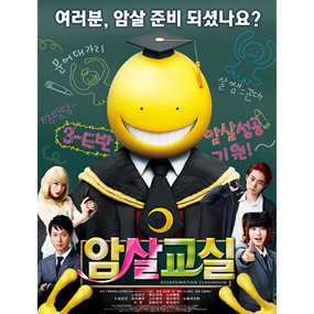 PRESS CONFERENCE OF ASSASSINATION CLASSROOM