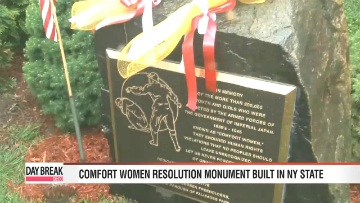 Comfort women resolution monument built in NY state