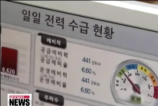 Power Shortage Warning Issued for 2nd Day in Korea