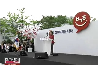 Saenuri Party's Park Geun-hye Announces Bid to Run for President