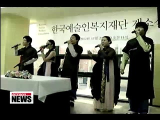 Korean Artists Welfare Foundation Opens its Doors