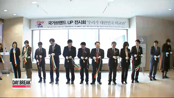 'Raising Korea's Brand Image' exhibition opens