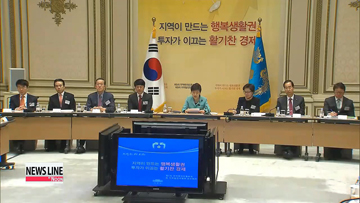 President Park to hold meeting on regulatory reform Thursday