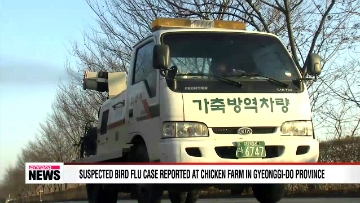 Suspected bird flu case reported at chicken farm in Gyeonggi-do Province
