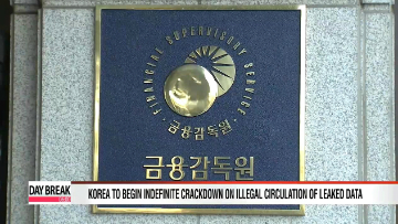 Korea to begin indefinite crackdown on illegal circulation of leaked data