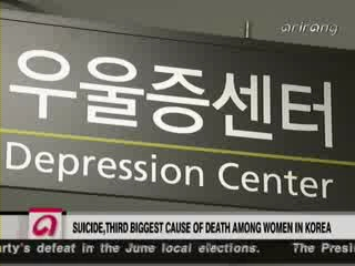 Suicide:Thid Biggest Cause of Korean Women's Deaths