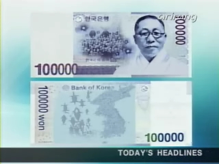BOK to Put Dokdo on New 100,000 Won Bill