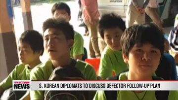 S. Korean diplomats to discuss follow-up measures to defector repatriation