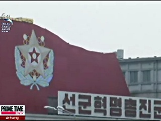 N. Korea Voices Opposition On NSS, 130 Senior N. Korean Officials Visit Border Village