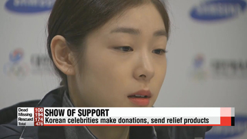 Korean celebrities make donations to support Sewol-ho ferry victims