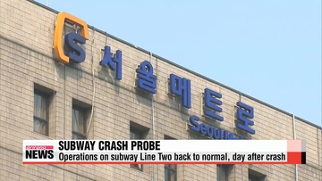 Investigation launched into Seoul subway crash