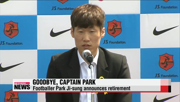 Park Ji-sung announces retirement