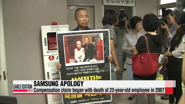 Samsung announces official apology, vows compensation for former workers who have fallen ill