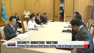 President Park convenes security ministers' meeting to discuss North Korean shelling