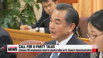Chinese FM calls for resumption of six-party talks