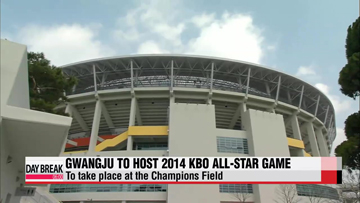 2014 KBO All-star game to take place in Gwangju
