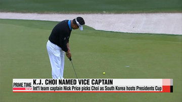 Golf: K.J. Choi named vice captain of int'l team for 2015 President's Cup