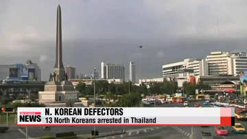 Suspected North Korean escapees arrested in Thailand