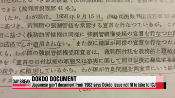Japan's 1962 gov't documents says Dokdo issue, not fit for International Court of Justice