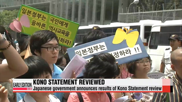 Japan claims Korea played role in Kono Statement