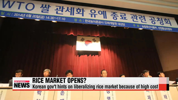 Korean gov't moves towards opening rice market