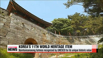 Namhansanseong fortress added to UNESCO World Heritage list