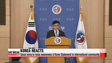 Korea to publish white paper on Kono Statement