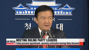 President Park meets ruling party floor leadership