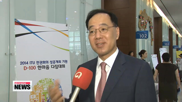 Preparations underway for ITU conference in Busan