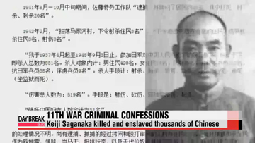 China releases 11th confession of Japanese wartime atrocities