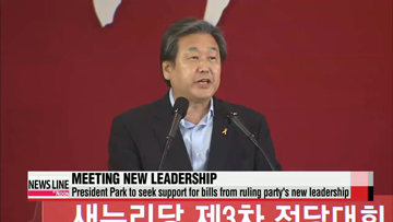 President Park to meet ruling party's new leadership