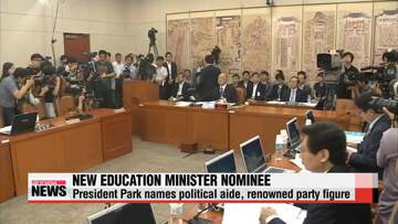 President Park appoints new Cabinet members; culture minister nominee resigns