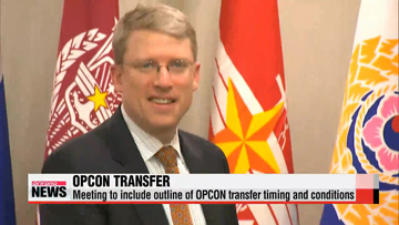 Korea and U.S. to hold meeting on OPCON transfer this week