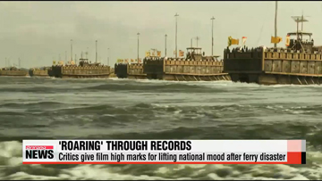 'Roaring Currents' hits 10-million viewer mark in record time