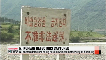 N. Korean defectors captured by Chinese guards near China-Laos border