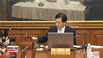 BOK to hold monetary policy meeting Thursday