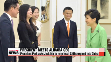 President Park discusses cooperation in e-commerce with Alibaba CEO