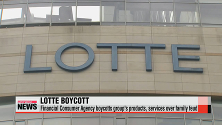 Financial Consumer Agency boycotts Lotte Group's products, services over family feud