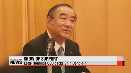 37 Lotte Group affiliates back Shin Dong-bin as Lotte Group CEO