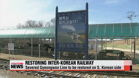 Severed inter-Korean railway to be restored after 70 years