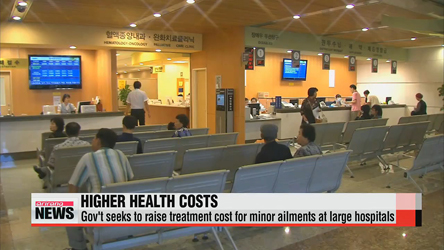 Gov't seeks to raise treatment cost for minor ailments at large hospitals