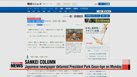 Rival parties angry over Sankei Shimbun's remarks about President Park