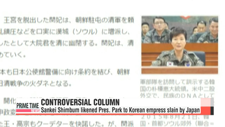 Japan's Sankei Shimbun refuses to retract column on Pres. Park