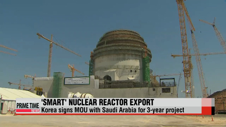 Korea signs MOU with Saudi Arabia for 'SMART' nuclear reactor exports