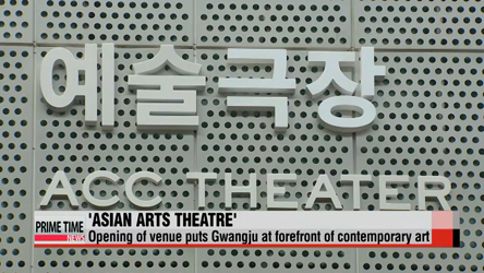 Gwangju's Asian Arts Theatre opens in Gwangju Friday