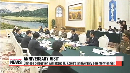 Chinese delegation will attend N. Korea's anniversary ceremony on Sat.