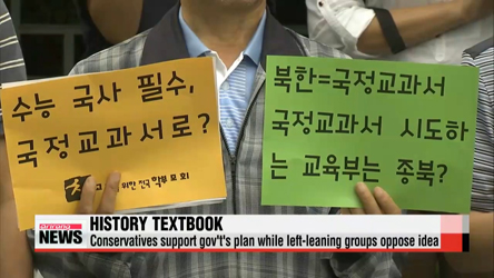 Rival parties differ over plan for state-authored history textbook