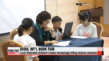 21st annual Seoul Int'l Book Fair opens Wednesday
