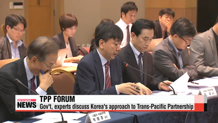 Trade ministry and experts discuss Korea's approach to TPP