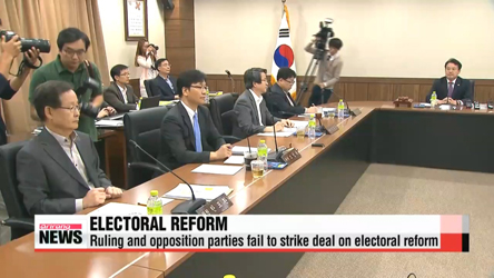 Ruling and opposition parties fail to strike deal on electoral reform
